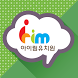 아이림유치원 by 애니라인(주)