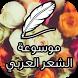 موسوعة الشعر العربي by fadi.aburube