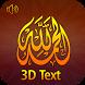 Surah Fatiha 3D Text + Audio by Islamic Urdu