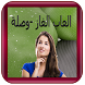 العاب الغاز-وصلة by app pro11