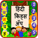 Hindi Kids Learning Alphabets by Urva Apps