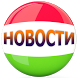 Новости Таджикистана - TAJNews - Tajikistan by MATIN.PRO
