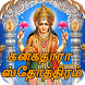 Kanakadhara Stotram Tamil ( Audio & Lyrics ) by Divine Hub