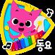 핑크퐁! 인기동요:보들북 by SMARTSTUDY
