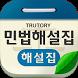 민법해설집 by Trutory