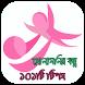 সোনামনির যত্ন (Baby Care Portal) by BD Rafsan Apps