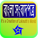 Bangladeshi Newspaper by Loknath Banik