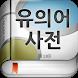 (주)낱말 - 우리말 유의어 사전 by NATMAL CORPORATION