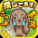 いぬさがし~迷子の子犬を探してます!~ by Chronus F Inc.