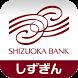 静岡銀行アプリ しずぎんSTATION by THE SHIZUOKA BANK, LTD.