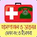 হাসপাতাল ও ডাক্তার ফোন নাম্বার by ERT Apps