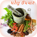 Gharelu Upchar by Maruti Apps