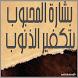بشارة المحبوب بتكفير الذنوب by intSolutionLB