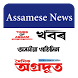Assamese Newspapers All News by Appyzime