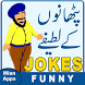 Pathan Jokes in Urdu - Funny Jokes -Pathan Latifay