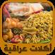 أكلات عراقية سريعة و شهية by devlorida