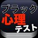 ブラック心理テスト★無料で分析!本音と裏性格/深層心理 by ONIGIRI