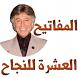 المفاتيح العشرة للنجاح د.الفقي by JADAY