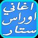 اغاني اوراس ستار الحب الاولي by devmus ne