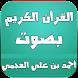 القرأن الكريم بصوت العجمي by dev.quran16