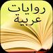 روايات عربية رائعة by app developer game