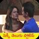 Telugu Sarsam Stories from Andhra Telangana by Telugu South Apps
