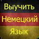 Выучить Немецкий Язык Легко by Boubakri yassir