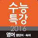 EBS 2016 수능특강 영단어 숙어 콜로케이션 by (주)씽크플러스
