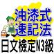 PMM—JLPT N3 by 榮欽科技