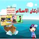 أركان الاسلام by alzain