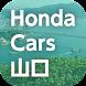Honda Cars 山口 by 六三グラフィックス