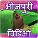 Bhojpuri Video Song HD App by Videos New Free