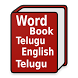 Telugu Word Book by Crawlink Developers