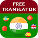 Punjabi Translator by TTMA Apps