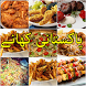 Best Recipes Collection Urdu by Hexdoc