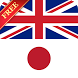 Offline English Japanese Dict. by movin'App