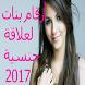 أرقام بنات لعلاقة جنسسية 2017 by Ammour Rida