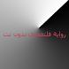 رواية فلتغفري بدون نت2017 by Manal Rd