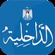 اخبار الداخلية الفلسطينية by MOI Mobile