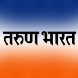 Tarun Bharat Marathi Newspaper by Readwhere.com