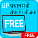 UP Free Laptop Yojana by photoappsmixer