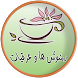 دمنوش و عرقیات by Attarbashi