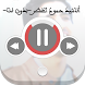اناشيد حمود الخضر بدون نت by Plintas Audio