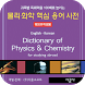 Studying Abroad-Phys/Chemistry by DaolSoft, Co., Ltd.