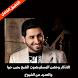 اذكار المساء والصباح - الشيخ يحيى حوا بدون انترنت by nayef arabiya