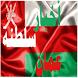 أخبار سلطنة عمان by World Wide App