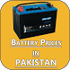 Batteries Prices in Pakistan
