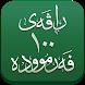ڕاڤەی ١٠٠ فەرموودەی بوخاری و موسلیم by Kurdish Islamic Apps