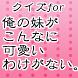 クイズfor俺の妹がこんなに可愛いわけがない。~萌ゲーム~ by mokyumokyu