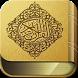 القرآن الكريم مع معاني وتفاسير by Higher Kingdom